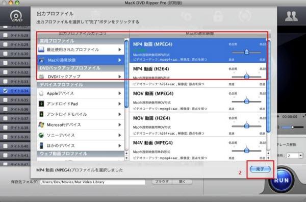 Mac OSで「名探偵コナン 絶海の探偵(プライベート・アイ)」をリッピング