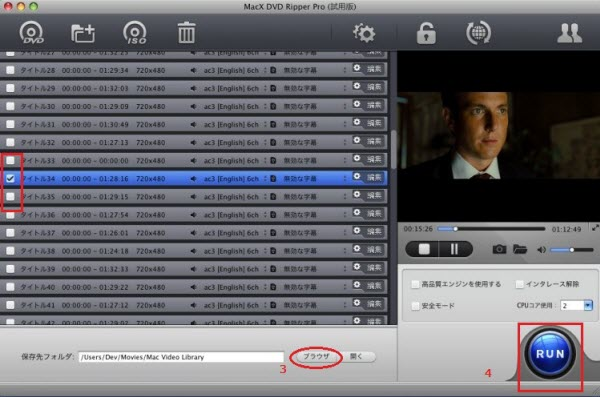 Mac OS でDVD動画をiPhone5に変換3