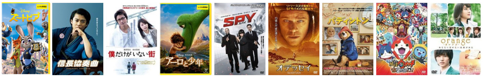 2016年おすすめの映画DVD