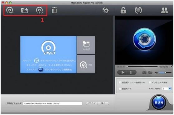 無料でMacでDVDをリッピング1