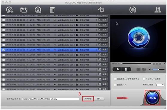 無料でMacでDVDをリッピング3