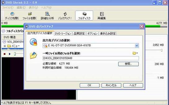 DVDをISOファイル化