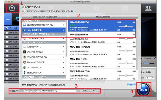 DVD MP4変換Mac