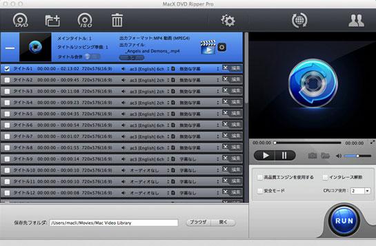 MacでDVDを変換