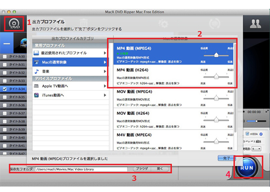 DVDをMP4に変換