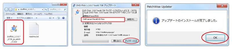 DVD Flick使い方:日本語化