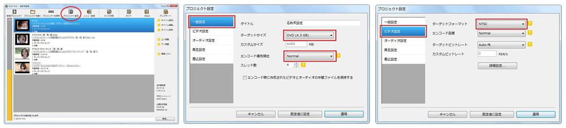 DVD Flick使い方:動画ファイル編集&メニュー設定