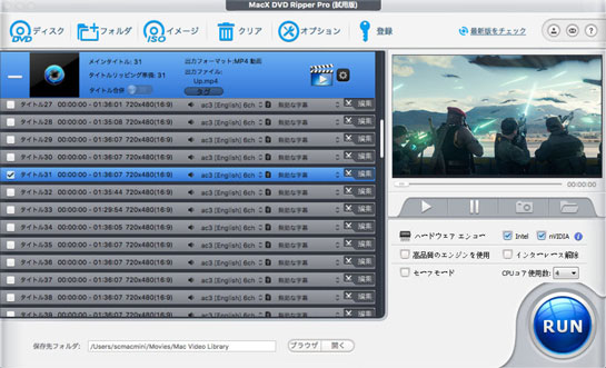 macOS Sierra対応DVDリッピングソフト