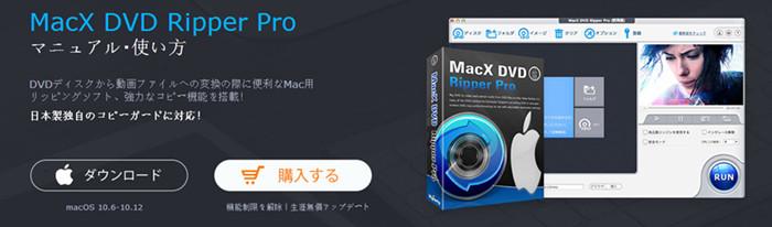 MacX DVD Ripper Pro使い方:ダウンロード・インストール・日本語化・DVDのコピーと編集方法!