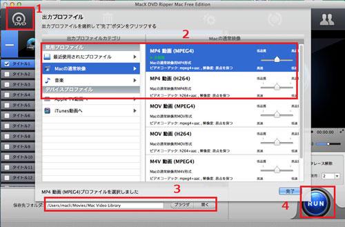 DVD取り込みフリーソフト
