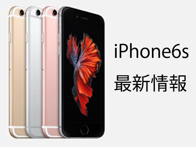 iPhone 6S / iPhone 7コンセプト画像
