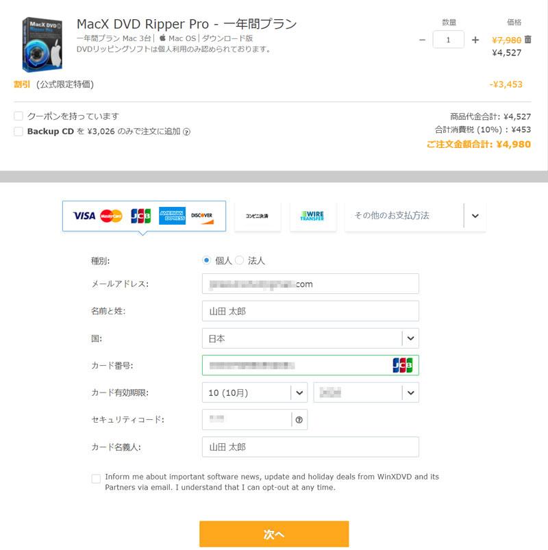 MacX DVD Ripper Pro購入