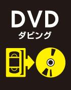 レンタルDVDをダビング