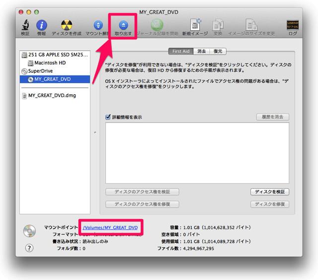 MacにDVDを取り込む