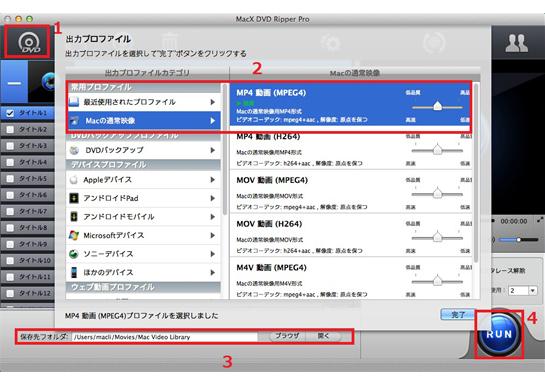 DVDリッピングMP4