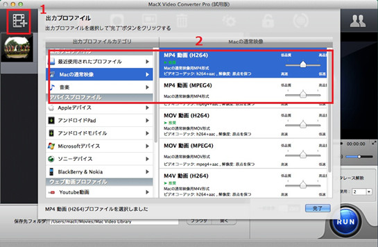 iPhone 11 Pro Max 4K動画を変換