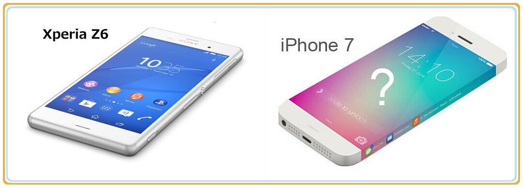 Xperia Z6とiPhone 7