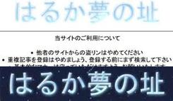 【アイチューン! (bomi.jp)】や【はるか夢の址】に …