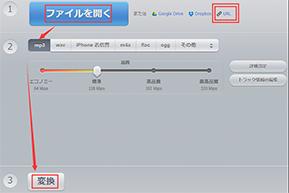 MP3 変換 サイト