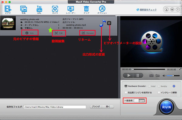 MP4 編集 Mac
