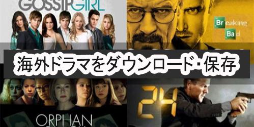 サイト ドラマ 無料 視聴