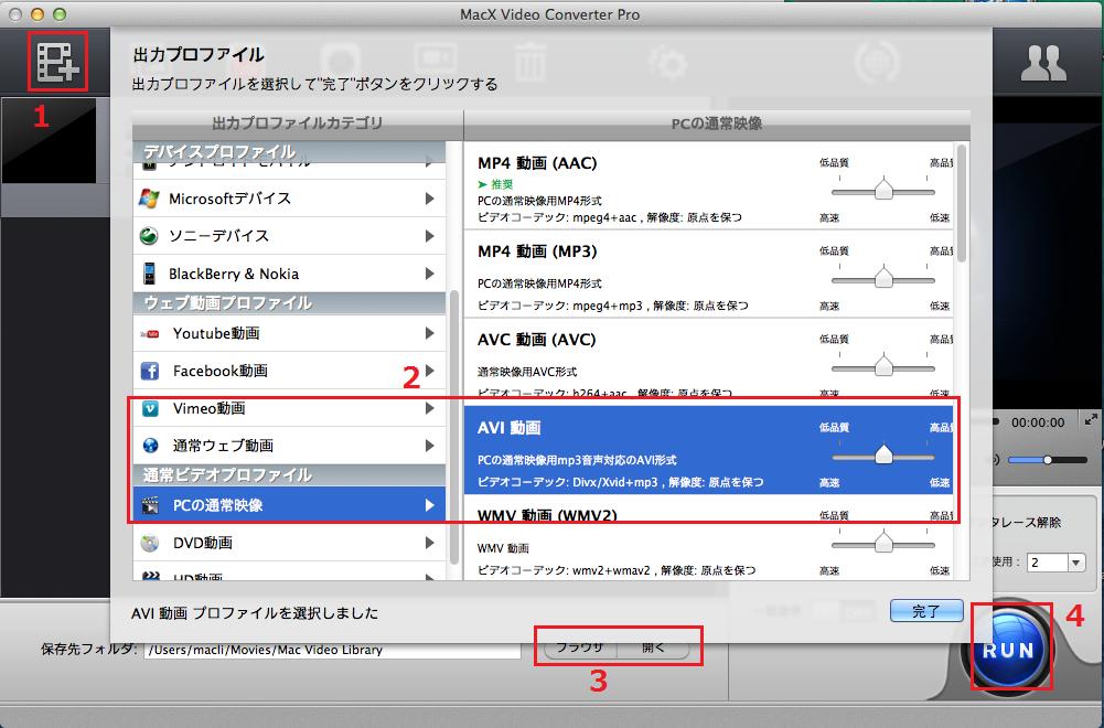 Handbrakeの代替ソフトでMacでMP4をAVIに変換