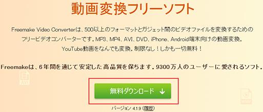 ダウンロード freemake video converter 無料 …