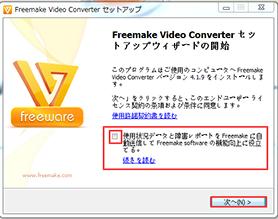 freemake video converter 最新 版