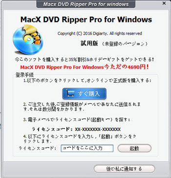 MacX DVD Ripper Pro for Windows購入後