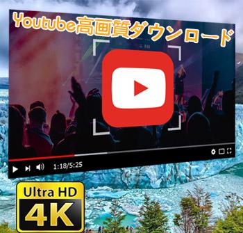 Youtube高画質ダウンロード保存