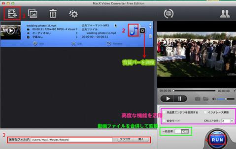 MP3をWAVに変換(無料) | 新しい RealPlayer