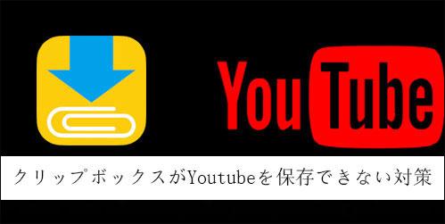 【YouTube動画保存】Clipbox(クリップボックス) …