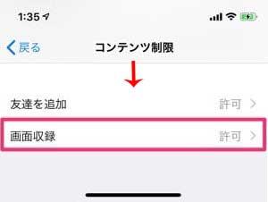 時間 長 Iphone 録画 画面