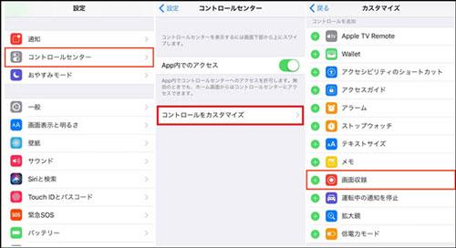 MacでiPhone画面を録画