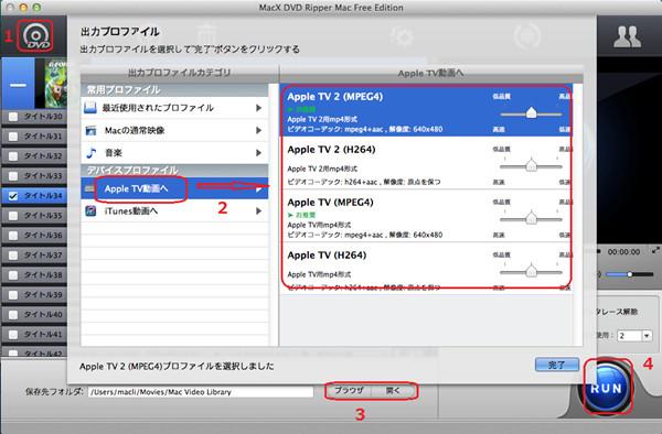 Macで無料にDVDをApple TVに取り込む方法