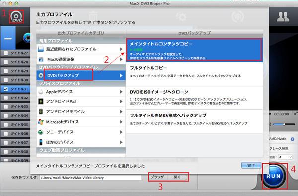 MacでレンタルDVDをコピー