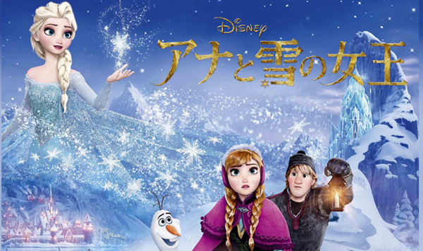 =DVD『アナと雪の女王』