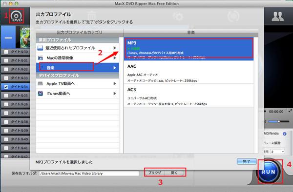 DVD音声をMP3で抽出