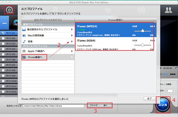 mac dvd 取り込み