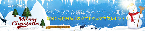 クリスマス&新年キャンペーン