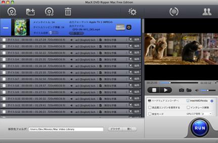 Mac DVDリッピング無料