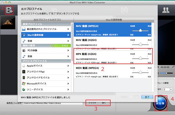 Mac OS X Mountain Lionで無料にMKVをMP4に変換