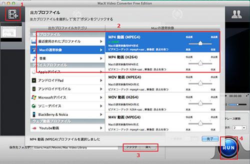 WMV変換フリーソフト