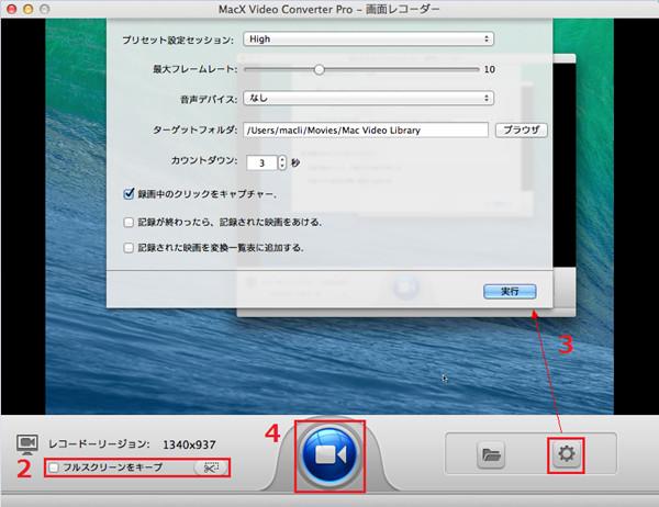 Macで画面を録画