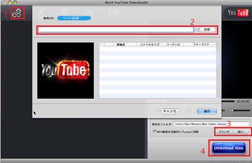 無料でYouTube動画をダウンロード