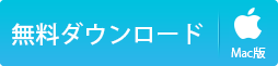 Mac用動画ダウンロードフリーソフト