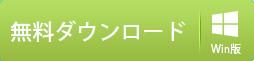 Windows用動画ダウンロードソフト