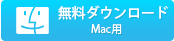 Mac DVD作成ソフト