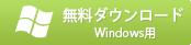 動画ダウンロードソフト